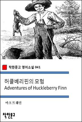 허클베리핀의 모험 Adventures of Huckleberry Finn - 착한문고 영어소설 041