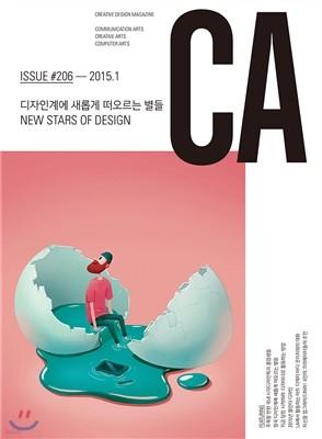 디자인 매거진 CA(씨 에이) #206 (월간) : 1월 [2015]