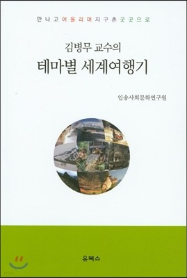 김병무 교수의 테마별 세계여행기
