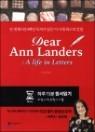 Dear Ann Landers : A life in Letters