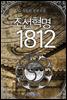 조선혁명 1812 1권 3