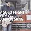 ����� (Jo Won Sang) 1�� - A Solo Flight