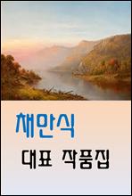 채만식 대표 작품집 (탁류, 태평천하, 레디메이드 인생 등 수록)