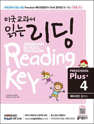 미국교과서 읽는 리딩 Reading Key Preschool Plus (4) 예비과정 플러스