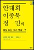 안대회ㆍ이종묵ㆍ정민의 매일 읽는 우리 옛글 46