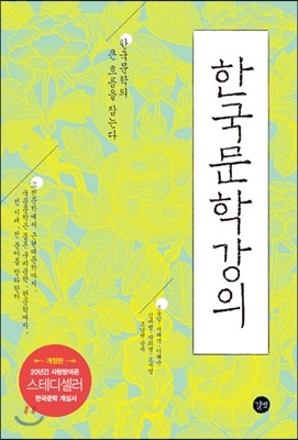 한국문학강의