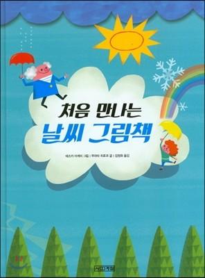 처음 만나는 날씨 그림책