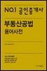 No.1 공인중개사 부동산공법 용어사전