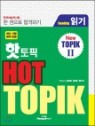 핫 토픽 HOT TOPIK 2 읽기