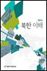 2014 북한이해