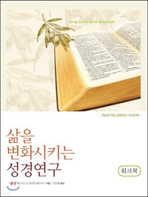 삶을 변화시키는 성경연구 워크북