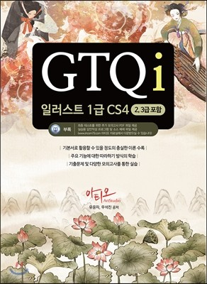GTQi 일러스트 1급 CS4