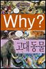 Why? 와이 과학 고대 동물