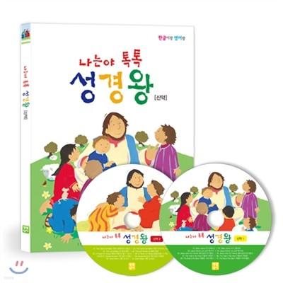 나는야톡톡성경왕 - 신약 CD