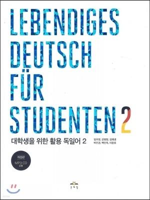 대학생을 위한 활용 독일어 2 Lebendiges Deutsch fur Studenten 2