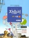 하이라이트 자습서 중학 사회 1 이진석 교과서편 (2017년용)