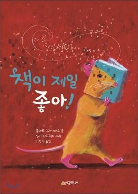 책이 제일 좋아!