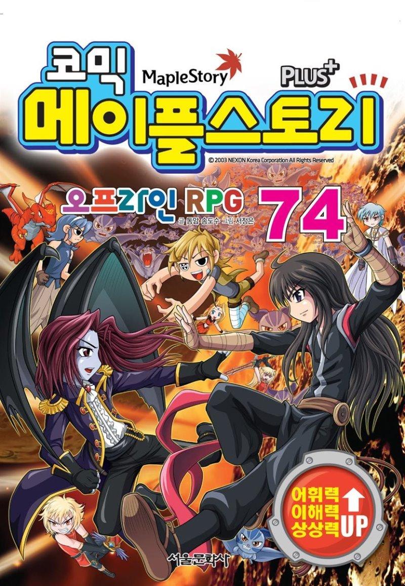 [고화질] 코믹 메이플스토리 오프라인 RPG 074권
