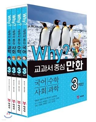 Why? 와이 교과서 중심 만화 3학년 세트