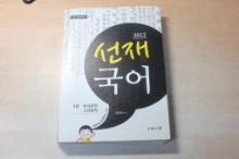 7급.9급 공무워 2012 선재국어 3권 현대문학/고전문학