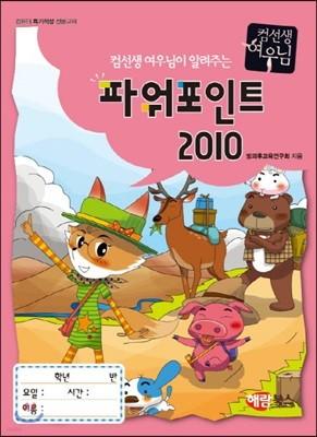 NEW 컴선생 여우님이 알려주는 파워포인트 2010