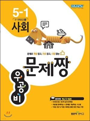 신사고 우공비 문제짱 초등 사회 5-1 (2015년)