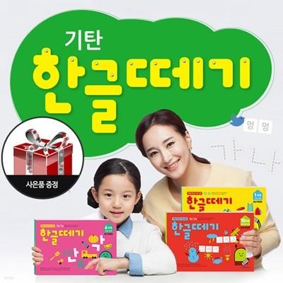 (2017 개정판) 한글떼기 1과정~10과정 (전 10권) + 사은품 증정