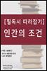 [필독서 따라잡기] 인간의 조건 (한나 아렌트)