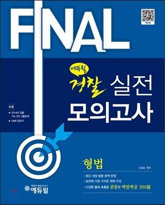 2015 에듀윌 경찰공무원 FINAL 실전모의고사 형법