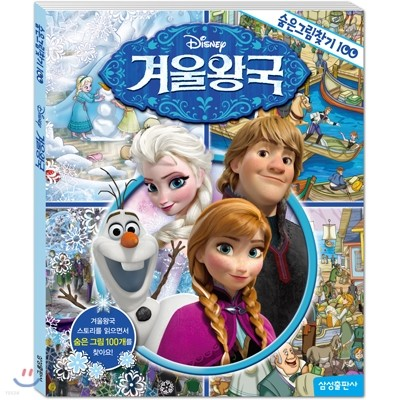 디즈니 겨울왕국 숨은그림찾기 100