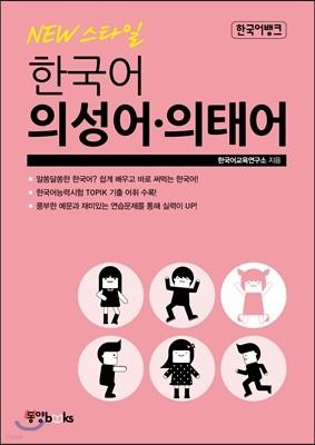 한국어뱅크 NEW 스타일 한국어 의성어·의태어