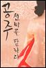 공주, 선비를 탐하다 1권