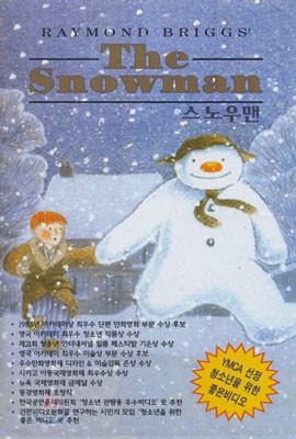스노우 맨 The Snowman (무성)
