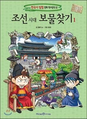 조선 시대 보물찾기 1