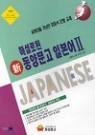 해설로된 신 동양문고 일본어 2