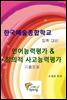 한국예술종합학교(한예종)