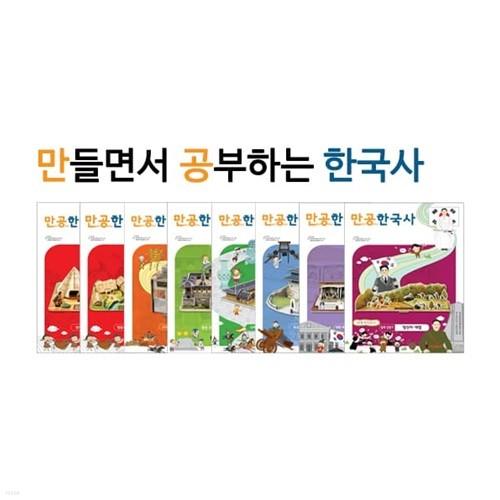 [스콜라스 본사직영] [만공한국사] 고려 6종 입...