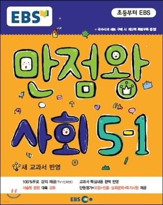 EBS 초등 기본서 만점왕 사회 5-1 (2015년)