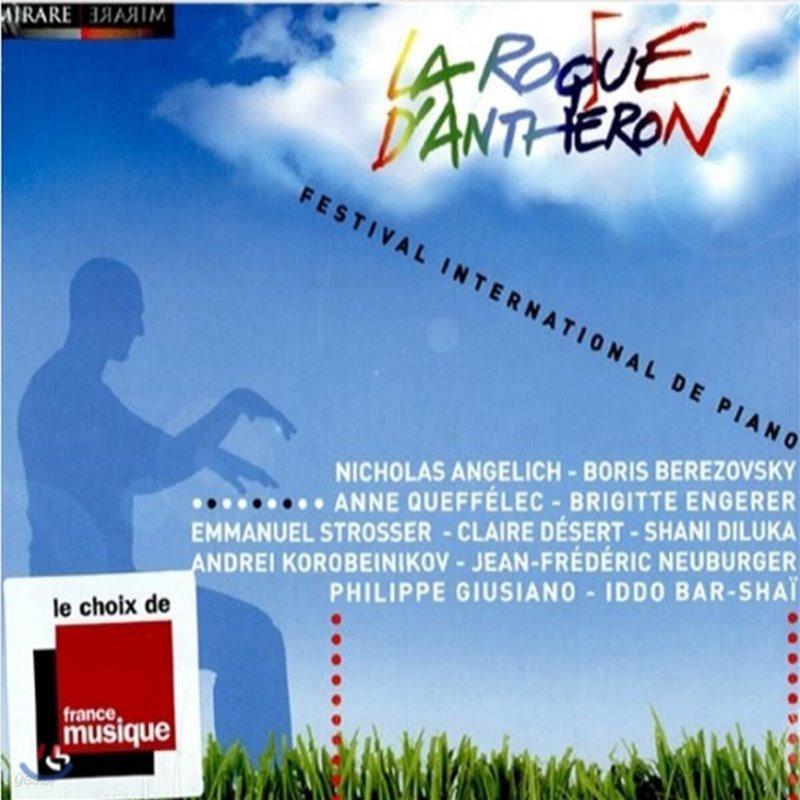 라 로끄 당떼롱에서의 피아노 페스티벌 (Festival International de Piano de La Roque d'Antheron)