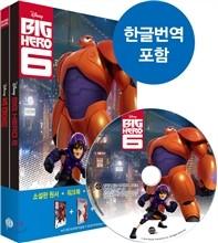 �� ����� Big Hero 6