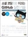 소셜 코딩으로 이끄는 GitHub 실천 기술