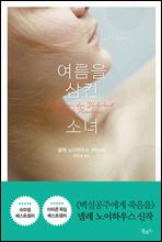 [도서] 여름을 삼킨 소녀