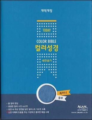 개역개정 투데이 컬러성경 새찬송가 (특미니/합본/색인/지퍼)(블루)