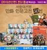서울대선정 만화 인문고전 시리즈 (전50권 + 고전여행가이드북) 세트 ★정품박스채 미개봉 새책★