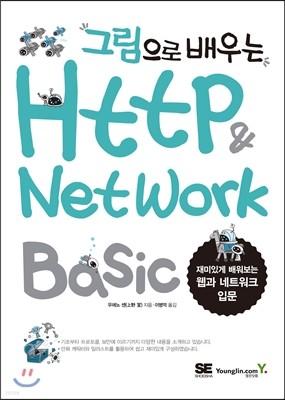 그림으로 배우는 HTTP & Network