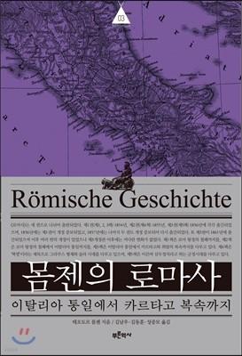 몸젠의 로마사 제3권