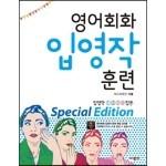 영어회화 입영작 훈련 Special Edition