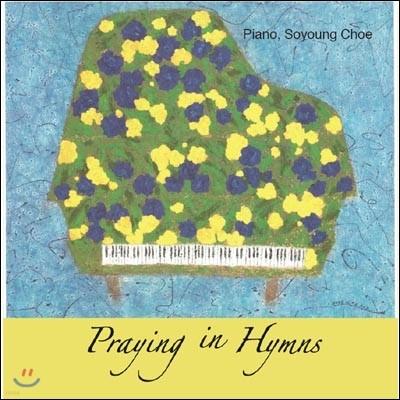 최소영 - 찬송가, 워십, 팝페라 피아노 연주집 (Praying in Hymns)