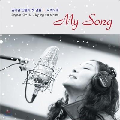 김미경 안젤라 1집 - 나의 노래