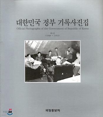 대한민국정부 기록사진집 1 (1948~1953)